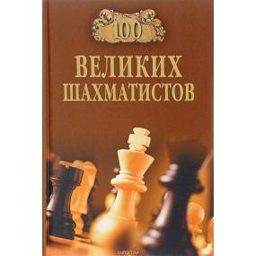 100 Wielkich Szachistów - A.J. Iwanow (K-5504)