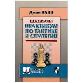 J.Nunn – Szachy. Praktykum taktyki i strategii ( K-5501 )