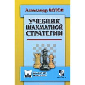 Podręcznik strategii szachowej  - A.Kotow ( K-5452 )