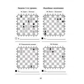 Jurij Bibik, Igor Małachow - Metody walki w końcówkach wieżowych (K-5581)