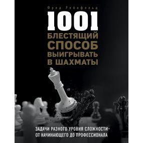 Fred Reinfeld - 1001 błyskotliwych sposobów na wygraną. Zadania o różnych poziomach trudności - od początkującego po profesjonal