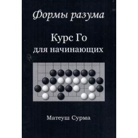 """M. Surma """"Kształty umysłu. Kurs Go dla początkujących"""" wersja językowa: rosyjski (K-5610/r)"""