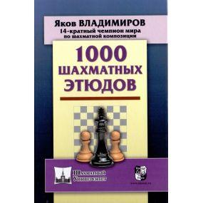 Jakow Władimirow - 1000 etiud szachowych  ( K-5657)