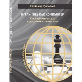 Tukmakov V. - Graj (nie) jak komputer. Jak odnieść sukces w nowoczesnych szachach ( K-5672 )