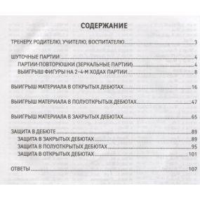 Igor Suchin - Wygranie materiału i obrona w debiucie (K-5692)
