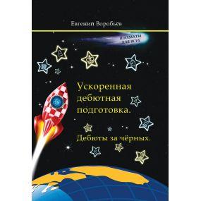 GM E. Worobjew - Przyspieszone przygotowanie debiutowe. Debiuty dla czarnych (K-5701)