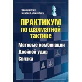 GM N. M. Kaliniczenko - Matowe kombinacje, podwójne uderzenie, związanie. Praktykum szachowej taktyki (K-5718)