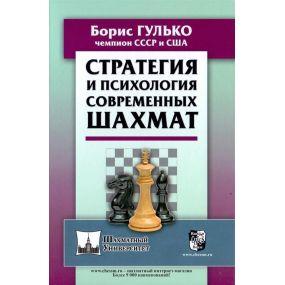 """B. Gulko """"Strategia i psychologia współczesnych szachów""""  (K-5723)"""