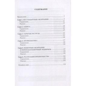A. Dreev - Metody gry w końcówkach (K-5766)