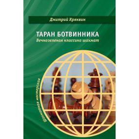 D. Krjakwin - Taran Botwinnika (K-5767)
