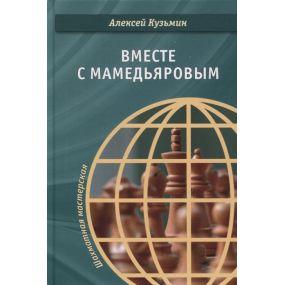Razem z Mamedjarowem - A.Kuźmin (K-5768)