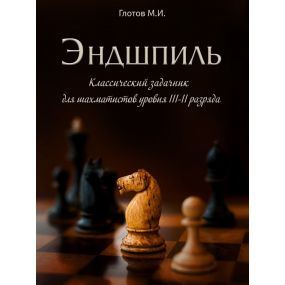 Gra końcowa. Klasyczne zadania dla szachistów kategorii III - II. M. I. Głotow (K-5771)