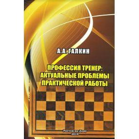 Profesjonalny trener: Aktualne problemy szkoleniowe (K-5785)