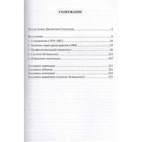 Zestaw 2 książek: Ogień na szachownicy - Aleksiej Szirow (K-5172/kpl )