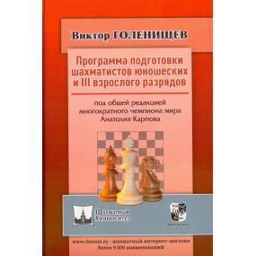 Program przygotowania szachistów na 3 kategorię - Wiktor Goleniszczew (K-5848)