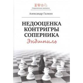 Niedocenienie kontrgry przeciwnika. Końcowki - Aleksander Galkin (K-5862)
