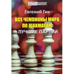 Wszyscy Mistrzowie Świata w Szachach