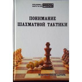 """M.Wetesznik """"Zrozumienie taktyki szachowej"""" ( K-3435 )"""