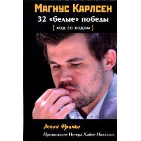 Magnus Karlsen. 32 białe...