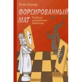 Podręcznik szachowej taktyki. Forsowny mat