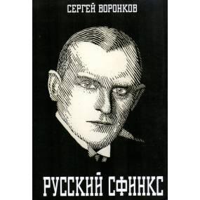 Rosyjski Sfinks. Aleksander Alechin