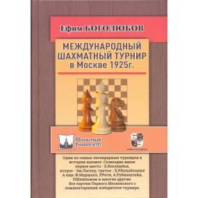 Międzynarodowy Turniej Szachowy w Moskwie 1925r
