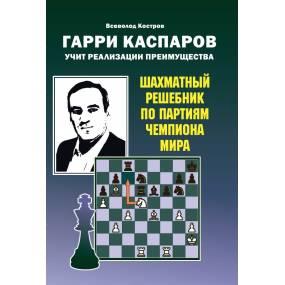 Garri Kasparow uczy...