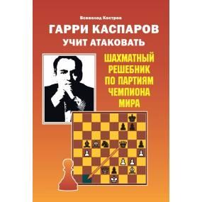 Garri Kasparow uczy jak...
