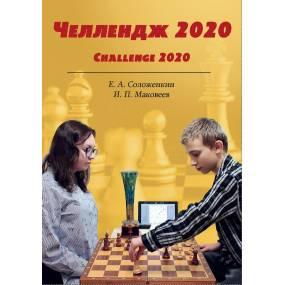 Challenge 2020 - Evgeny Solozhenkin, Ilya Makoveev