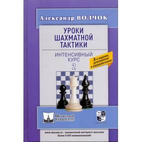 Lekcje szachowej taktyki 2....