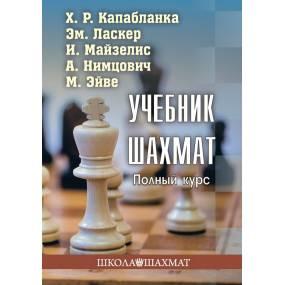 Podręcznik szachowy. Pełny...