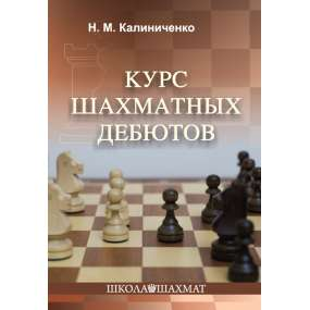 Kurs szachowych debiutów -...