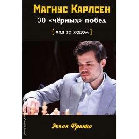 Magnus Carlsen. 30...