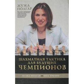 """Polgar Z.,Truong P. """" Taktyka szachowa dla przyszłych mistrzów """" ( K-3380 )"""