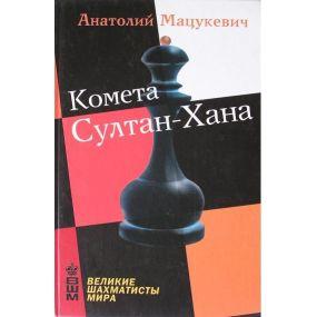"""Macukiewicz A. """" Kometa Sułtan-Chana """" ( K-3341 )"""