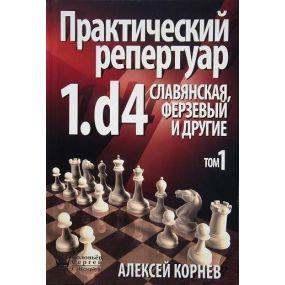 """A.Korniew """"Praktyczny repertuar dla białych z 1.d4., TOM 1,.Obrona Słowiańska,Gambit Hetmański i inne"""" ( K-3598/r )"""