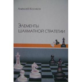 """A.Kosikow """" Elementy strategii szachowej"""" ( K-3273 )"""