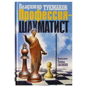 "W. Tukmakow ""Profesja - Szachista"" (K-3247)"