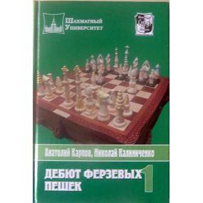 "A.Karpow, N.Kaliniczenko ""Debiut pionem hetmańskim"" t.1 (K-935/1)"