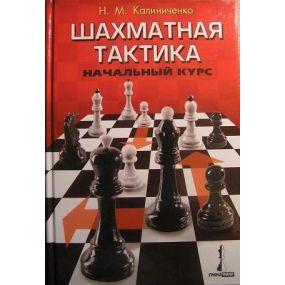 "N.Kaliniczenko "" Taktyka szachowa. "" ( K-852 )"