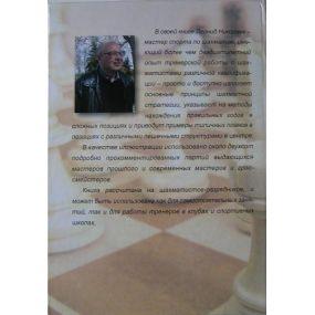 """L.Nikołajew """" 64 lekcje strategii szachowej """" (K-797)"""