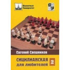 """Swiesznikow E. """"Sycylijska dla amatorów"""" t. 2 (K-712/2)"""
