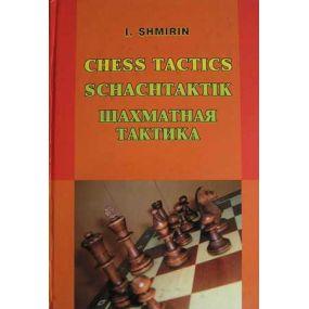 "I. Shmirin ""Taktyka szachowa 1"" ( K-511/1 )"