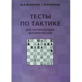 """W. Konotop, S. Konotop """"Testy po taktyce dla początkujących"""" (K-2205/p)"""