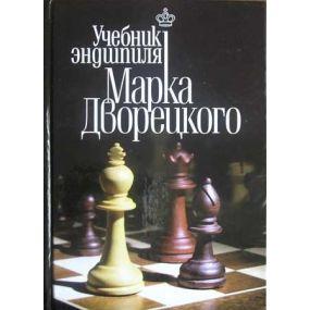 """M. Dworecki """"Podręcznik końcówek Marka Dworeckiego"""" (K-702)"""
