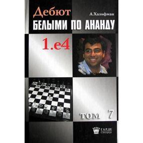 """Halifman A. """"Debiuty białymi według Ananda 1.e4"""" t.7 (K-46/7)"""