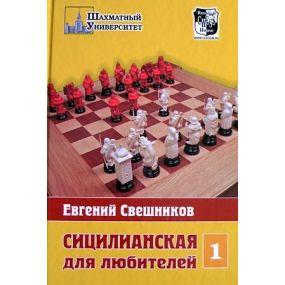 """Swiesznikow E. """"Sycylijska dla amatorów"""" t. 1 (K-712)"""