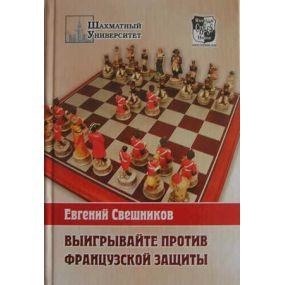 """Swiesznikow J.""""Wygrywajcie przeciwko obronie francuskiej. 1. e4 e6 2. d4 d5 3.e5!"""" (K-483)"""
