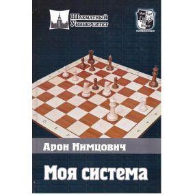 """A. Nimzowicz """"Mój System"""" (K-396)"""