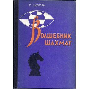 """G.Akopjan """"Wolszebnik szachmat"""" (K-1156)"""